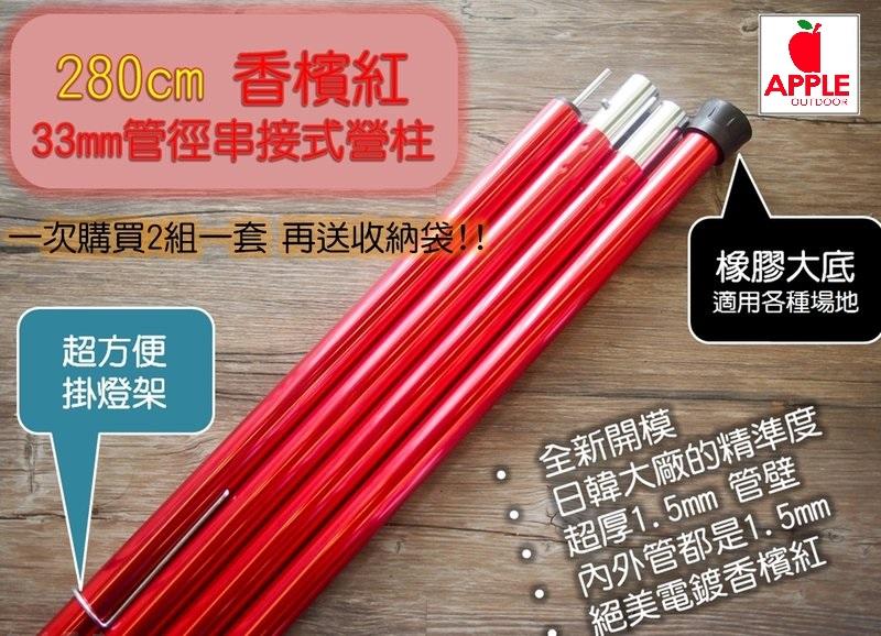 【【蘋果戶外】】優質無標商品 280cm長 33mm管徑香檳紅高強度串接式營柱主營柱 管壁厚1.5mm