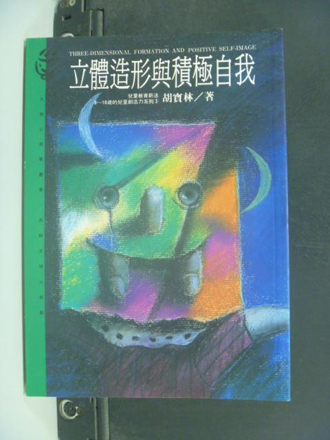 【書寶二手書T6/大學教育_GAP】立體造形與積極自我_胡寶林
