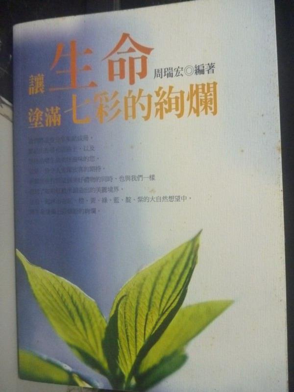 【書寶二手書T1/宗教_IDR】讓生命塗滿七彩的絢爛_和氣大愛文化