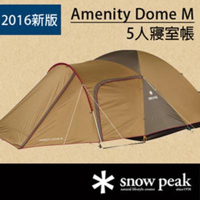 【鄉野情戶外專業】 Snow Peak |日本|  Amenity 5人帳篷組(M)/寢室帳 露營帳篷 帳棚 (5人帳)/SDE-001R