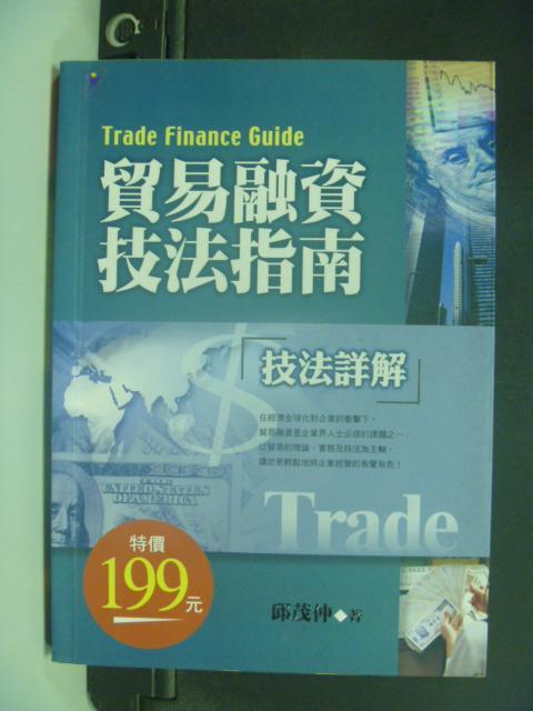 【書寶二手書T8/大學商學_GAP】貿易融資技法指南_邱茂仲