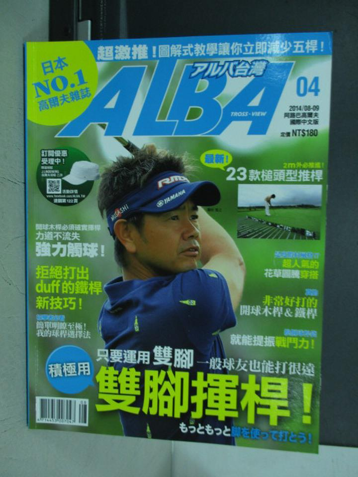 【書寶二手書T1/雜誌期刊_YDJ】ALBA高爾夫雜誌_2014/8-9月號_雙腳揮桿等