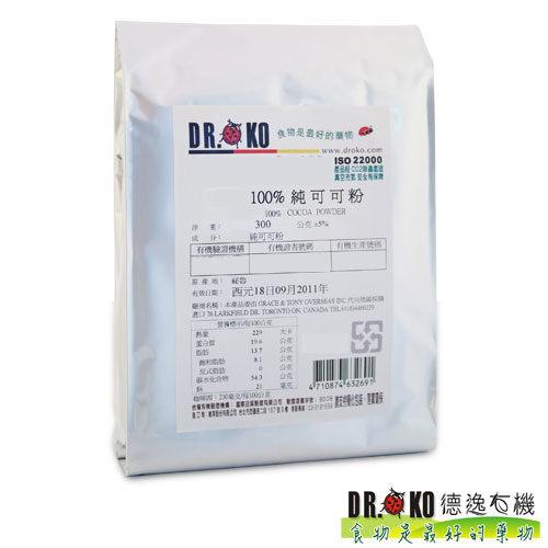 DR.OKO德逸 100%有機純可可粉 300g/包