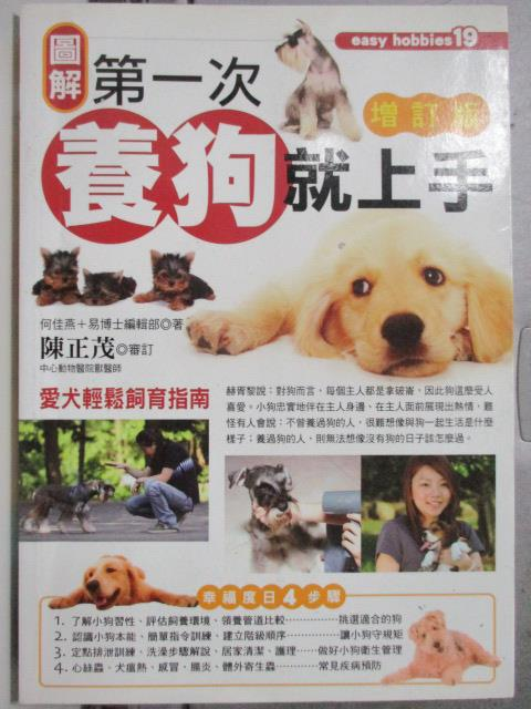 【書寶二手書T1/寵物_HBV】第一次養狗就上手(增訂版)_何佳燕+易博士編輯室/