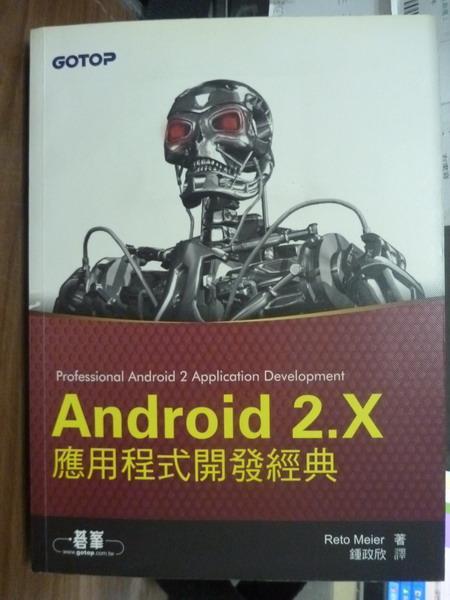 【書寶二手書T7/電腦_QDY】Android 2.X應用程式開發經典_Reto Meier