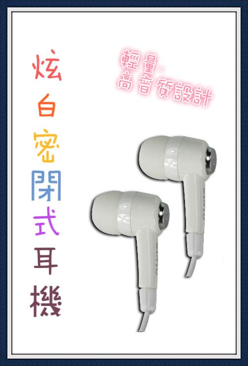 ❤含發票❤【KINYO-炫白密閉式耳機】❤耳機/音樂/手機/MP3/筆電/平板/密閉式耳塞/電腦周邊/音響/喇叭❤
