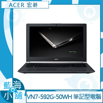 ACER 宏碁 VN7-592G-50WH 15吋 筆記型電腦 (i56300HQ/8G/1TB/GTX960M-4G/W10/FHD)