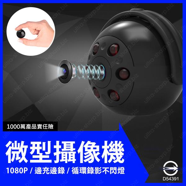 《超犀利》正品公司貨 千萬產品險 免運贈16G 最新迷你邊充邊錄針孔密錄器 行車紀錄器 監視器 錄音筆 網路攝影機