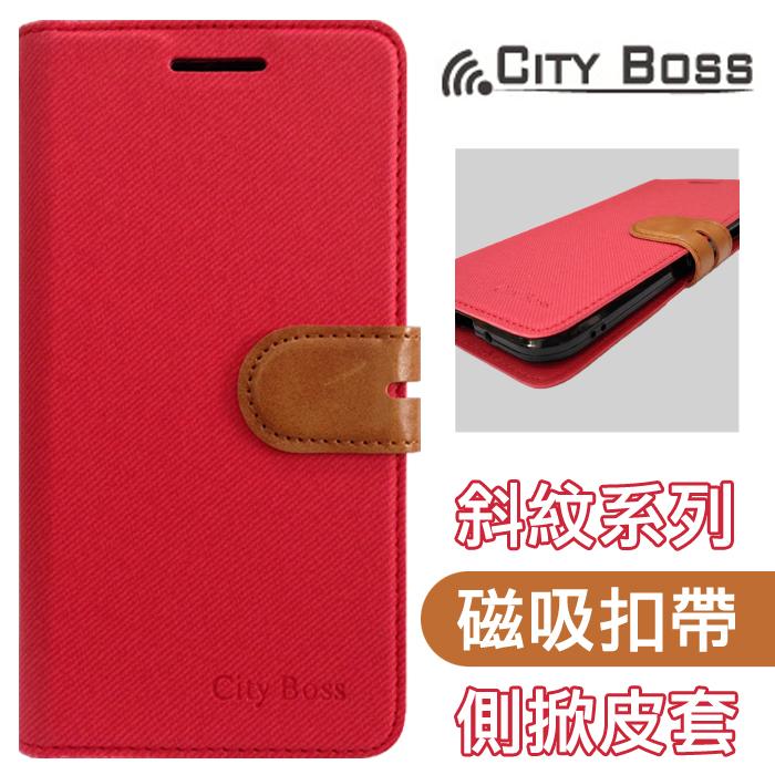 【CITY BOSS 撞色混搭/斜紋系列】-紅色款-5.5吋 HTC 10 EVO-手機側掀磁扣皮套/保護套/背蓋/支架/手機殼/保護殼/卡片夾/可站立/TIS購物館