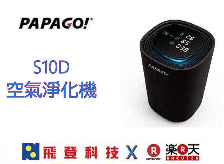 【空氣淨化器】PAPAGO! Airfresh S10D 空氣淨化器 公司貨含稅開發票