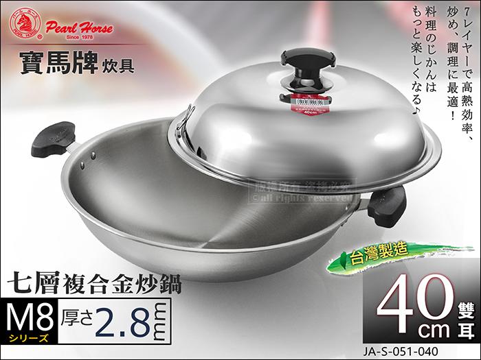 快樂屋♪寶馬牌 M8 七層複合金炒鍋 40cm 雙耳 JA-S-051-040 厚2.8mm 不鏽鋼炒菜鍋 另售牛頭牌 膳魔師