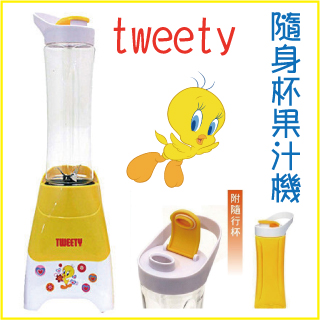 TWEETY隨身杯果汁機 YD-3188