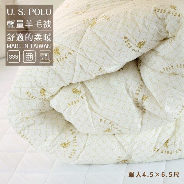 MIT棉被-POLO 輕量羊毛被/單人4.5×6.5尺 絲薇諾