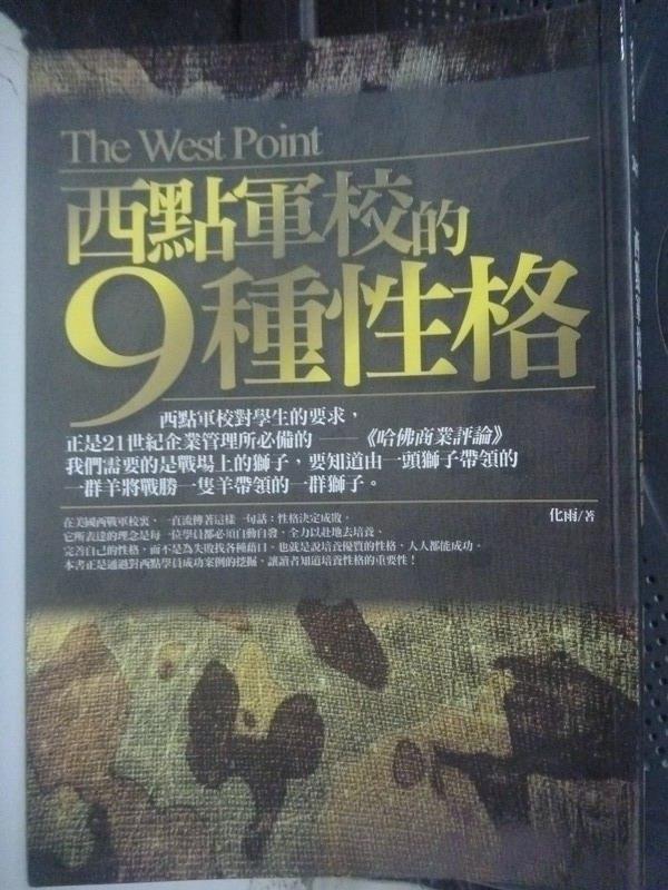 【書寶二手書T1/財經企管_IFH】西點軍校的9種性格_化雨