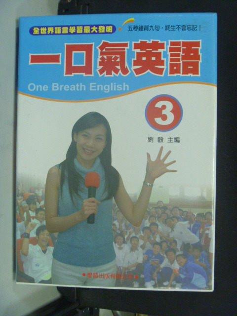 【書寶二手書T6/語言學習_HEV】一口氣英語(3)_劉毅_附光碟+盒