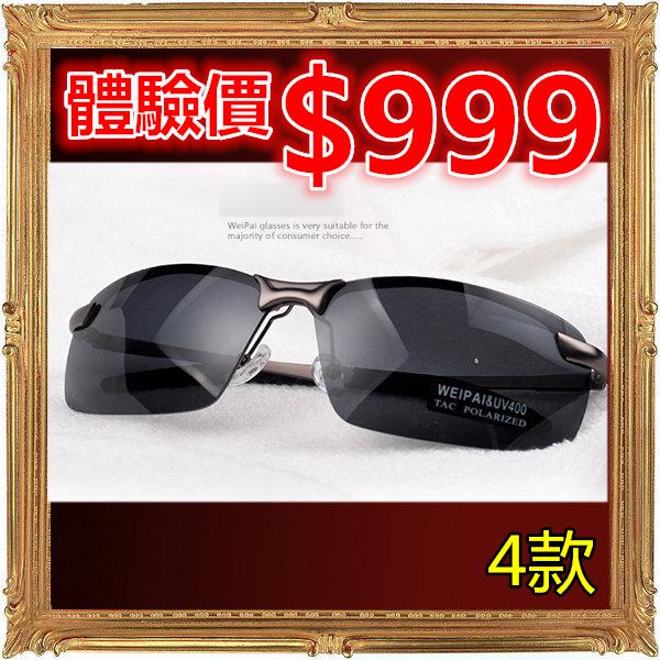 【太陽眼鏡】偏光眼鏡-抗UV防紫外線時尚男女墨鏡4色5g65【美國進口】【米蘭精品】