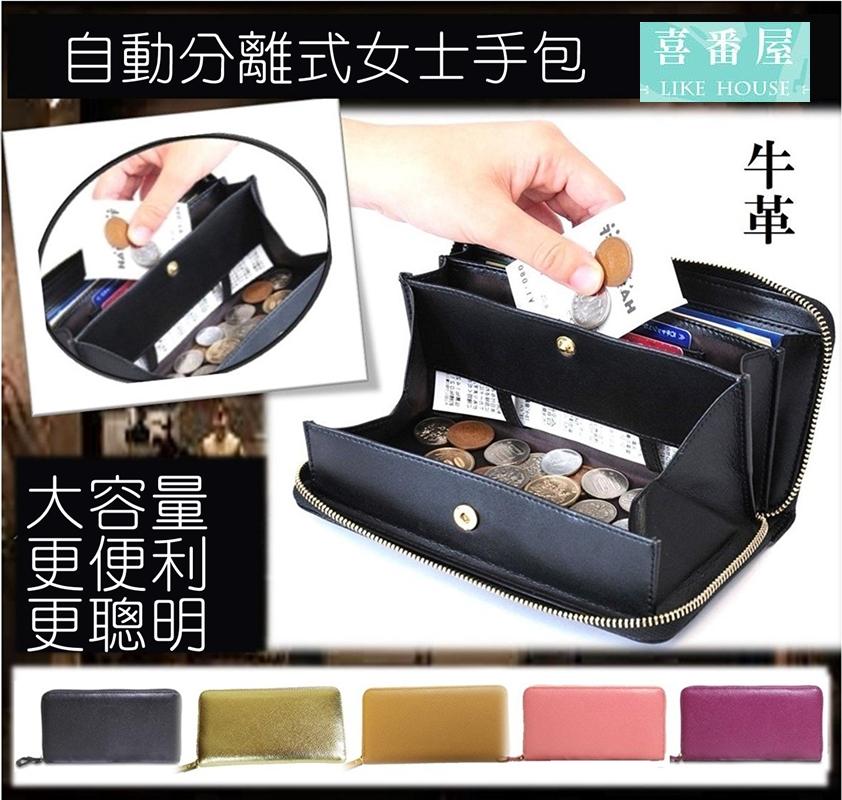 【喜番屋】日韓版真皮牛皮女士大容量自動分離零錢皮夾皮包錢夾零錢包長夾手機包手拿包手抓包女包女夾LH376