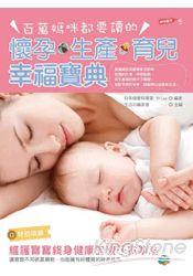 百萬媽咪都要讀的懷孕、生產、育兒幸福寶典(特別收錄:維護寶寶終身健康的親子按摩法)
