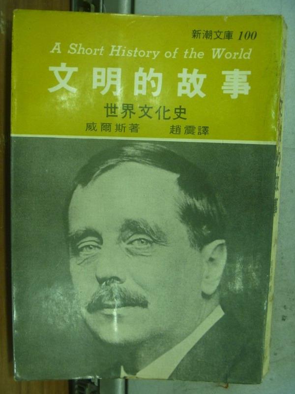 【書寶二手書T2/歷史_ORR】文明的世界-世界文化史_威爾斯