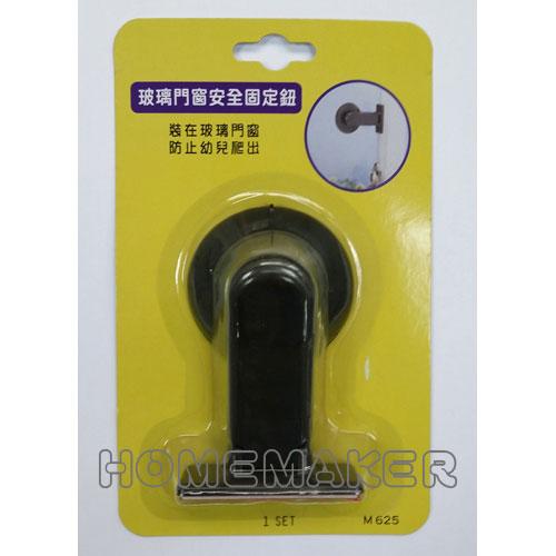 玻璃門窗安全固定鈕_CY-M625