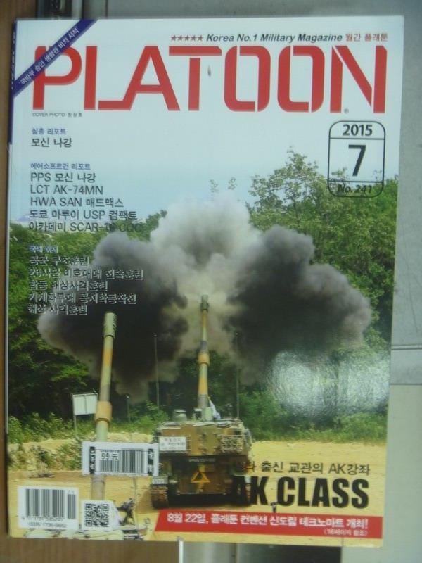 【書寶二手書T6/軍事_PLV】Platoon_241期_AK Class_韓文