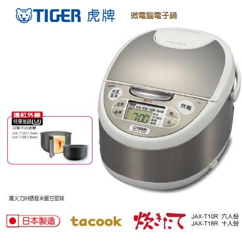 TIGER虎牌 6人份微電腦炊飯電子鍋 JAX-T10R