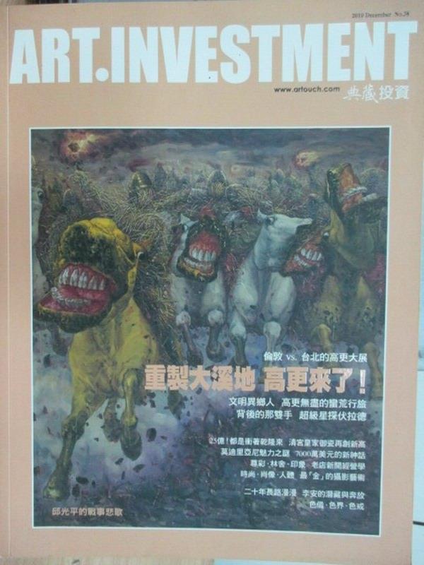【書寶二手書T1/雜誌期刊_ZJL】典藏投資_2010/12_第38期_重製大溪地高更來了等