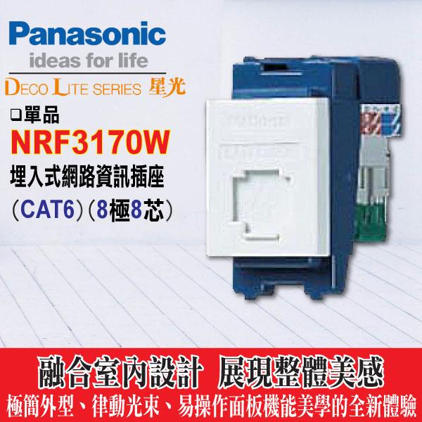 《國際牌》星光系列NRF3170W資訊插座8極8芯【網路插座CAT6】(不含蓋板)(白) -《HY生活館》水電材料專賣店