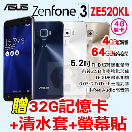 ASUS ZenFone 3 5.2吋 4G 智慧型手機 贈32G記憶卡+清水套+螢幕貼 (ZE520KL 4/64) 0利率 免運費