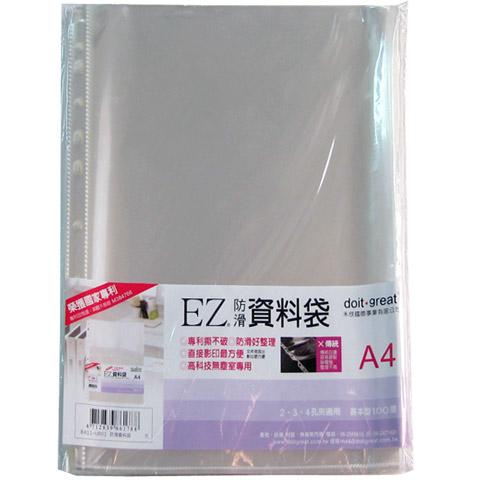 【內頁資料袋】EZ 11孔防滑資料袋/內頁資料袋 (A4 100入)
