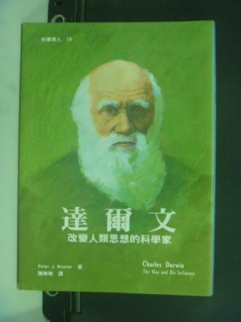 【書寶二手書T8/傳記_NLP】達爾文:改變人類思想的科學家_PETER J.B.
