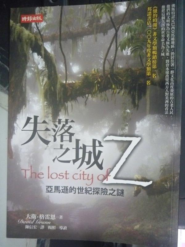 【書寶二手書T6/翻譯小說_JAZ】失落之城Z-亞馬遜的世紀探險之謎_大衛‧格雷