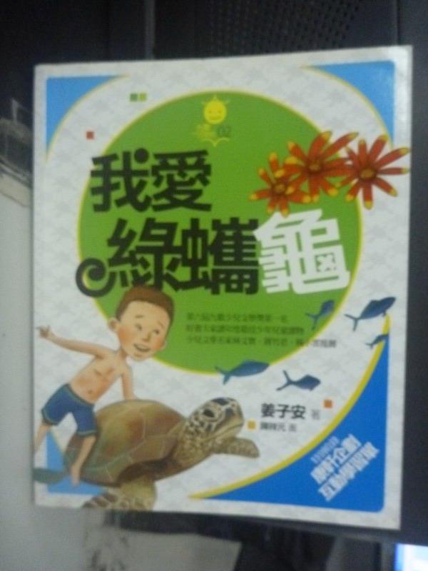 【書寶二手書T6/兒童文學_JME】我愛綠蠵龜_子安