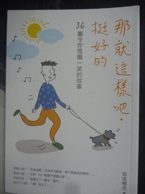 【書寶二手書T3/心靈成長_LJJ】那就這樣吧,挺好的:36篇令你莞爾一笑的故事_自由極光