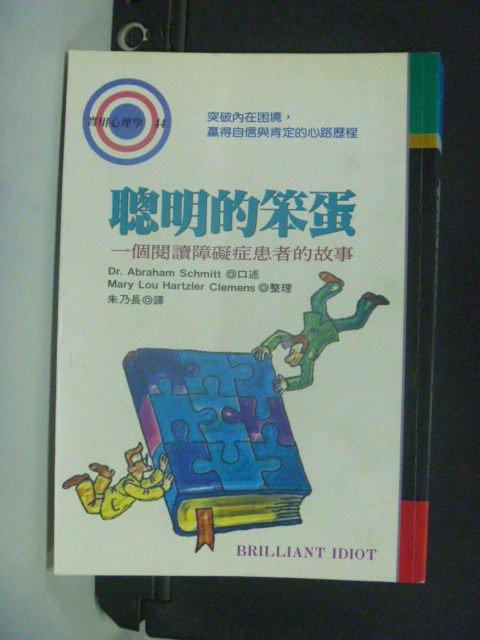 【書寶二手書T6/勵志_KOK】聰明的笨蛋:一個閱讀障礙症患者的故事_朱乃長譯