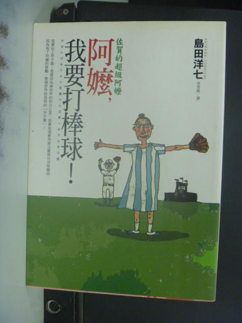 【書寶二手書T5/心靈成長_KNK】阿嬤我要打棒球 -佐賀的超級阿嬤_羊恩媺,島田洋七