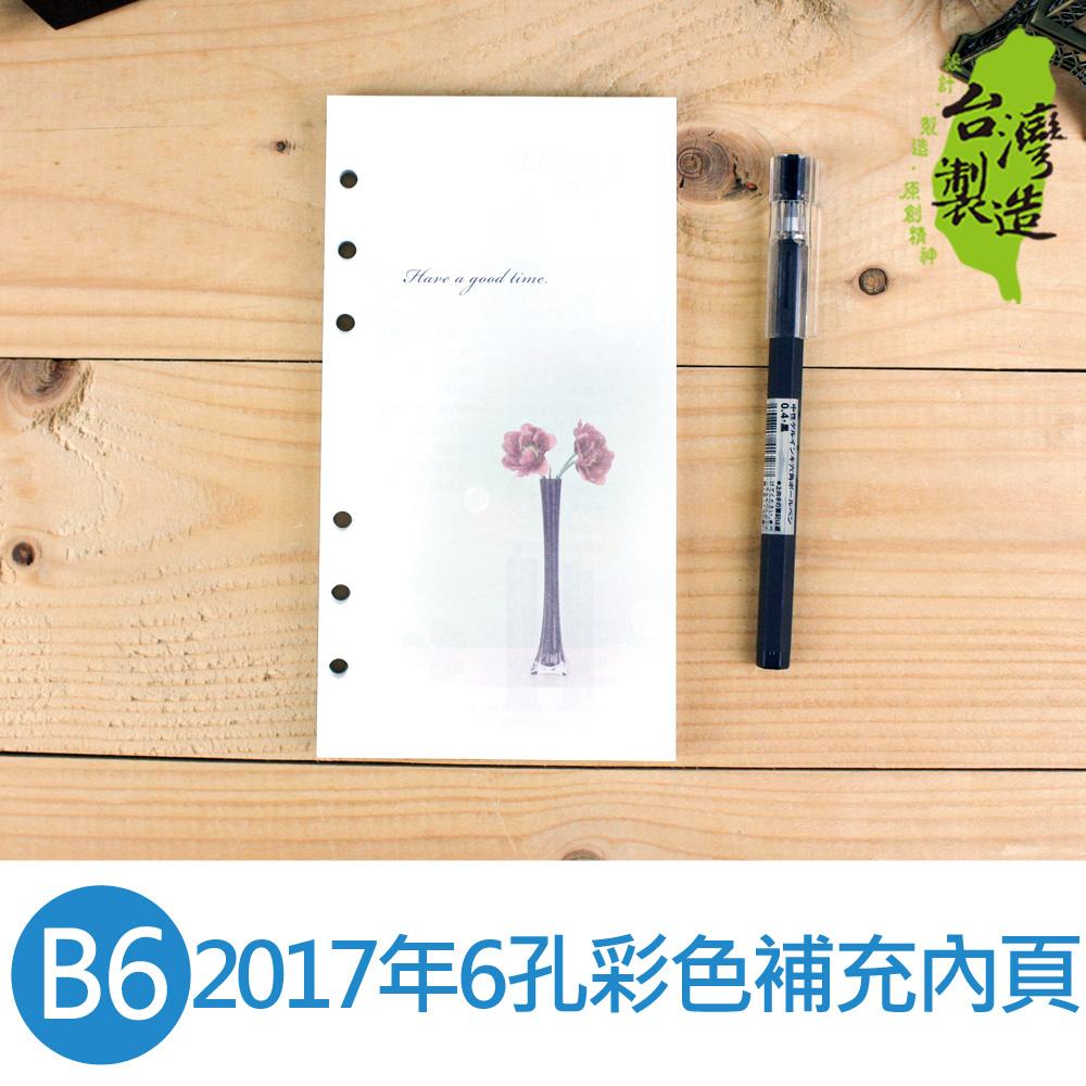 珠友網購限定 BC-60141 2017年B6/32K 6孔年度日誌/工商/手帳(1週2頁)-彩色補充內頁
