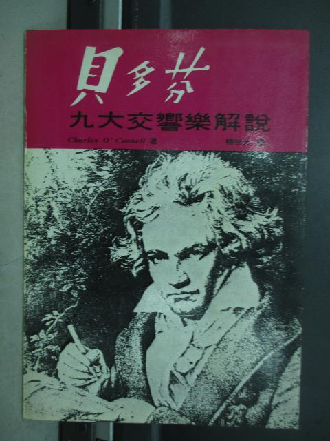 【書寶二手書T1/音樂_NDO】貝多芬九大交響樂解說_Charles o'connell