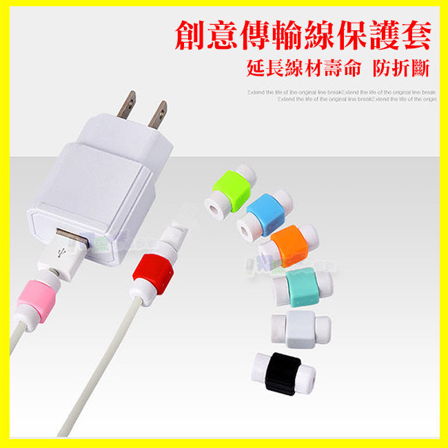 i線套 原廠傳輸線保護套 Apple iPhone 6S 6 plus 5S SE 蘋果充電線救星 不挑顏色款式