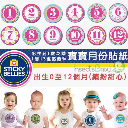 +蟲寶寶+【美國Sticky Bellies  】新生寶寶創意好禮-寶寶月份貼紙0-12M-(繽紛甜心)《現+預》