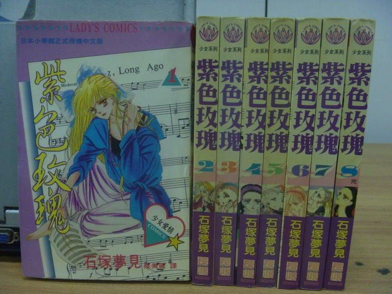 【書寶二手書T6/漫畫書_REP】紫色玫瑰_全8集合售_石塚夢見