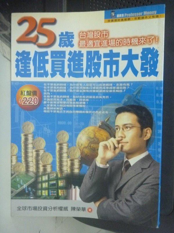 【書寶二手書T6/股票_IOO】25歲逢低買進股市大發_陳榮華