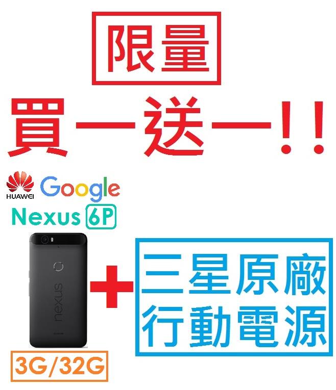 【超值買一送一】GOOGLE 華為 HUAWEI Nexus 6P 5.7吋 3G/32G 4G LTE 智慧型手機 NFC 金屬(送華為原廠5200mAh移動電源 送完為止)(加送三星原廠行動電源))