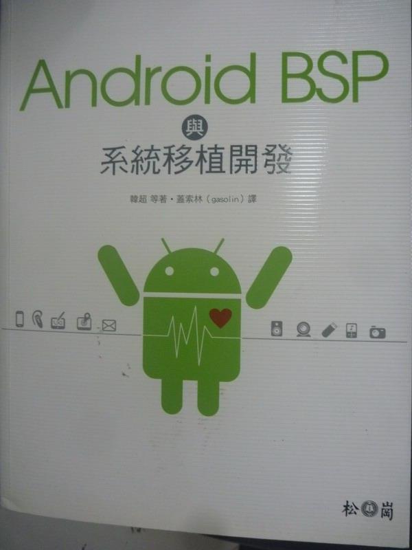 【書寶二手書T1/電腦_ZHP】Android BSP與系統移植開發_韓超