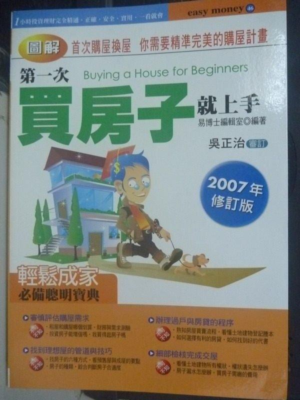 【書寶二手書T9/投資_IDK】第一次買房子就上手_易博士