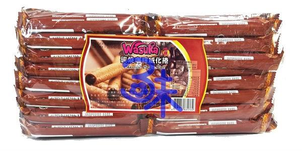 (印尼) Wasuka 味覺百撰 印尼爆漿炭燒咖啡捲心酥 1包 600 公克 特價 105 元 【4713648831764】(特級碳燒咖啡威化捲) coffee roll