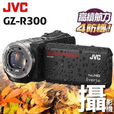 "JVC Everio ██  GZ-R300 數位攝影機 ██  黑  ██  防水 防塵 防衝擊 防寒 ██  超長時間錄影 連續5小時不中斷 4防DV ""正經800"""