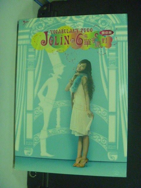 【書寶二手書T8/語言學習_GDY】Jolin的6場單字派對_原價380_蔡依林