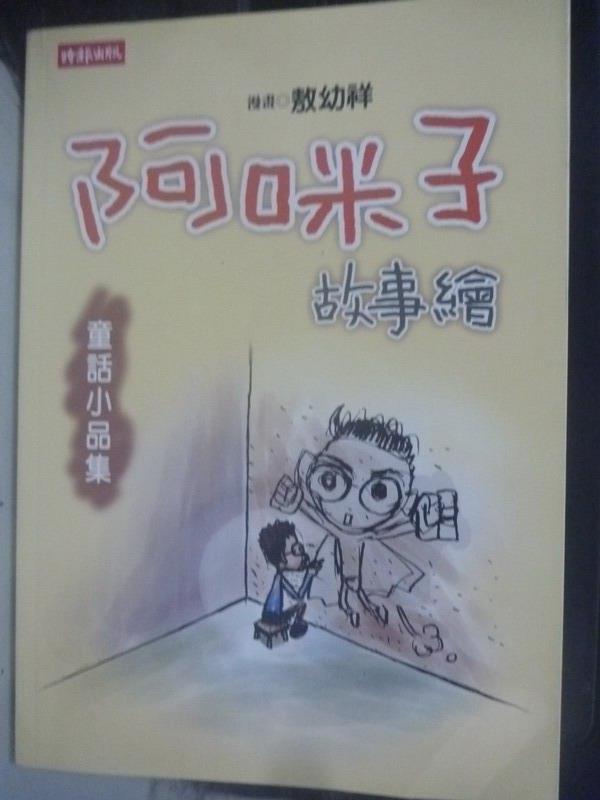 【書寶二手書T1/兒童文學_LKF】阿咪子故事繪_敖幼祥