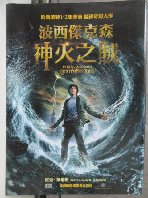 【書寶二手書T1/一般小說_HGY】波西傑克森1:神火之賊_吳梅瑛, 雷克萊爾頓
